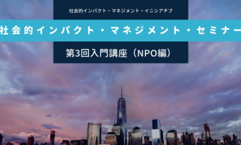 【講師登壇:2019年9月2日@東京】SIMI主催:社会的インパクト・マネジメント・セミナー 第3回入門講座(NPO編)