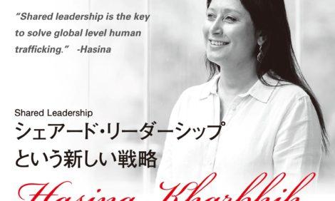 【講演会開催:2019年12月3日@東京】第14回アショカ・フェロー スピーカーシリーズ「ハシナ・カービ来日講演」