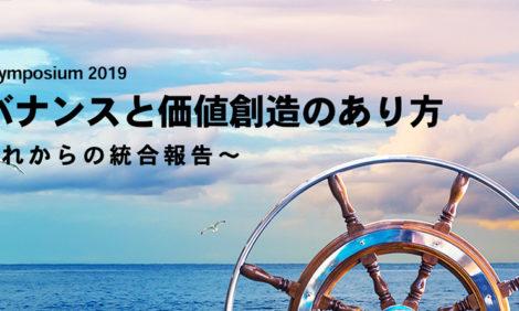 【イベント登壇:2019年11月24日@東京】WICI主催:WICI Symposium 2019 ガバナンスと価値創造のあり方〜これからの統合報告〜