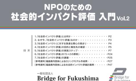【ハンドブックのご紹介:一般社団法人Bridge for Fukushima様】「NPOのための社会的インパクト評価 入門vol.2」