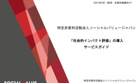【サービスガイド】財団・非営利組織様向け