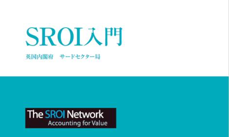 【ガイドブック】SROI入門