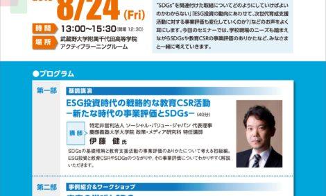 【講演報告:2018年8月24日@東京】「教育CSR×SDGs」セミナーにて講演を行いました
