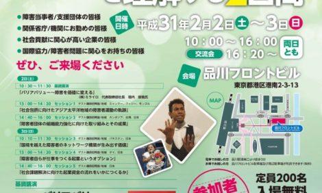【イベント登壇:2019年2月2-3日@東京】アジア太平洋×障害者×日本の社会貢献を理解する2日間