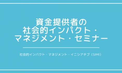 【セミナー登壇:2019年9月26日@東京】SIMI主催:資金提供者対象「社会的インパクト・マネジメント・セミナー」