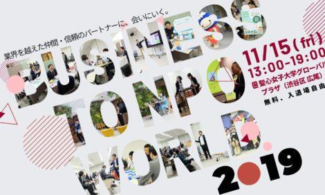 【イベント参加:2019年11月15日@東京】NPO支援サービス展示会「BUSINESS to NPO World2019」