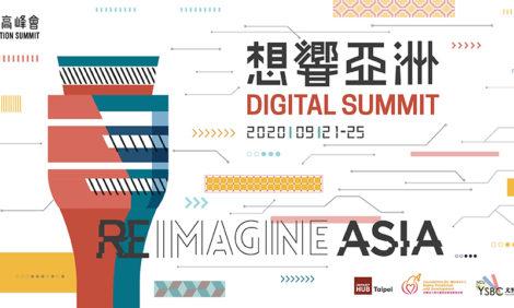 【イベント登壇:2020年9月21~25日@オンライン】Asia Pacific Social Innovation Summit (APSIS) & Asia Pacific Social Innovation Partnership Award (APSIPA)