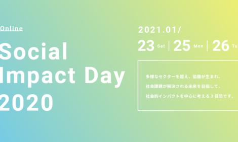 【登壇報告:2021年1月25~26日@オンライン】Social Impact Day2020:Act on your Social Impact -社会的インパクト・マネジメントに関する国内外の最新トレンドを議論する3日間-