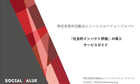【サービスガイド】企業様向け