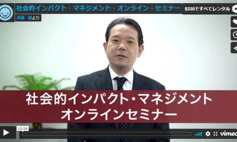 「社会的インパクト・マネジメント オンラインセミナー」公開のお知らせ