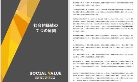 社会的価値の7つの原則